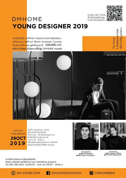 DMHOME Young Designer 2019